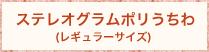 ステレオグラムポリうちわ(レギュラーサイズ)