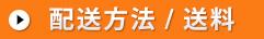 配送方法/送料