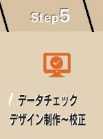 データチェック・デザイン制作〜校正